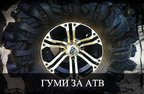 ATV Gumi